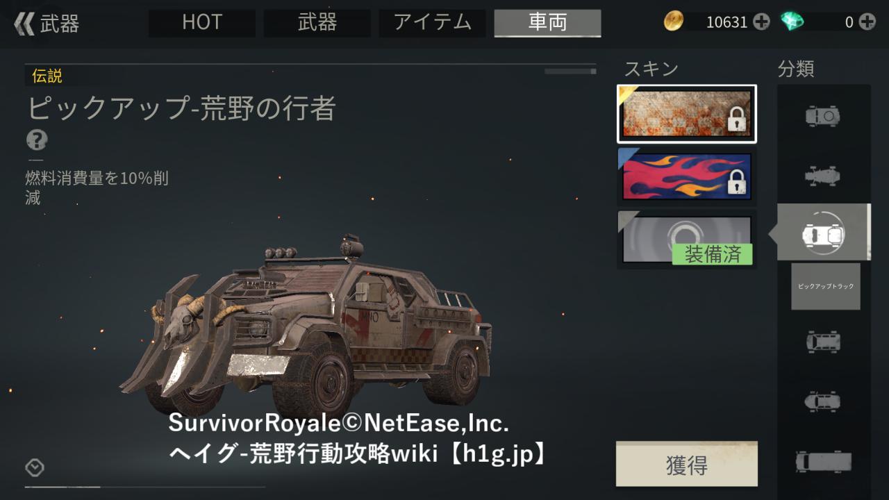 survivorroyaleピックアップトラック.png