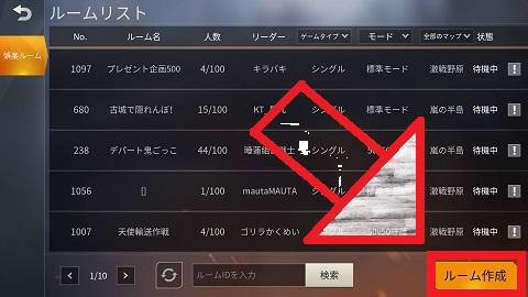 カスタムルーム作成①_0.jpg