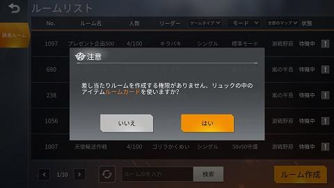 ルーム作成②.jpg