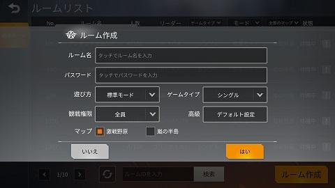 ルーム作成③.jpg