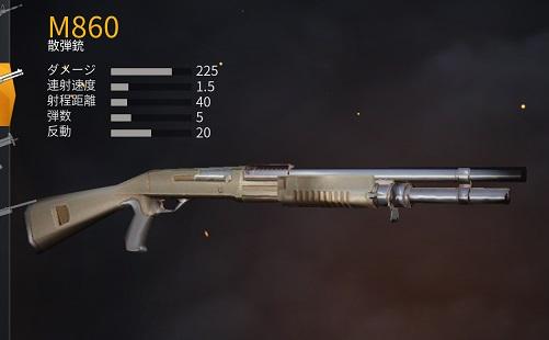 散弾銃M860.jpg
