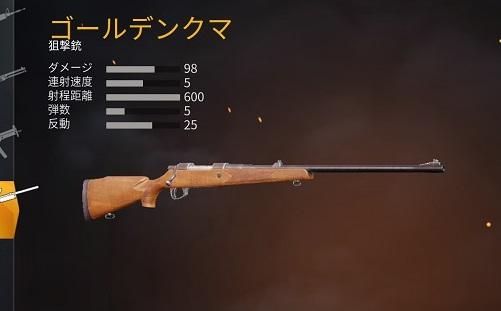 狙撃銃ゴールデンクマ画像.jpg