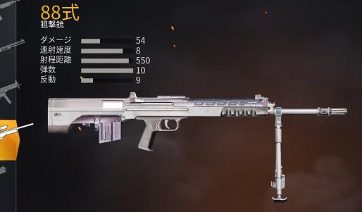 狙撃銃88式画像.jpg
