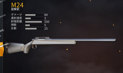 狙撃銃M24画像.jpg