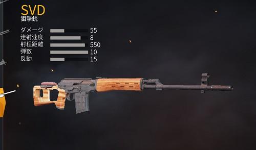 狙撃銃SVD画像_0.jpg