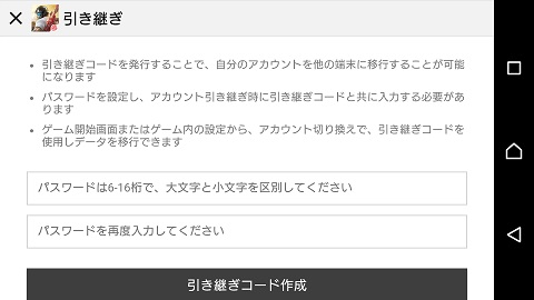データー引き継ぎ③.jpg