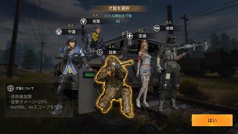 共同作戦狙撃画像.jpg