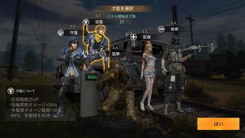 共同作戦突撃兵画像.jpg