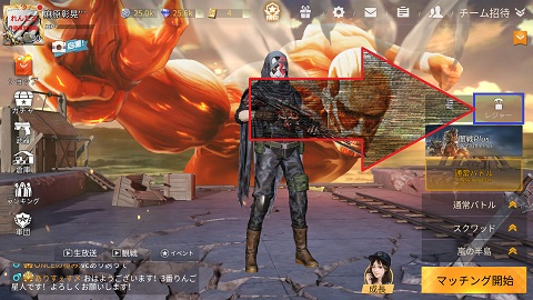 荒野行動レジャーホーム画面.jpg