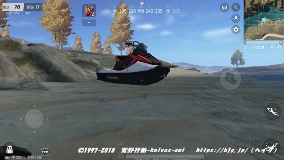 荒野行動水上バイク.jpg