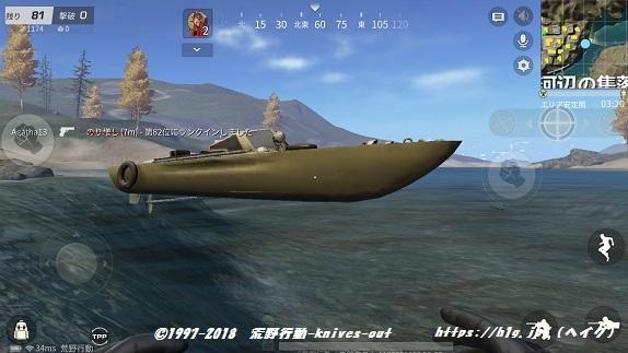 荒野行動5人乗りボート.jpg