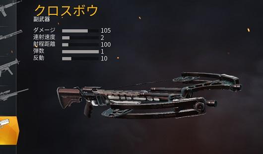 近接武器クロスボウ画像.jpg