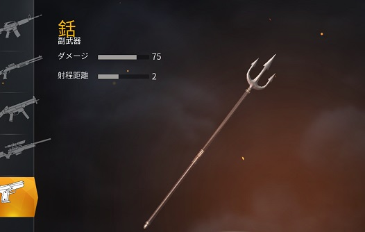 近接武器銛画像.jpg
