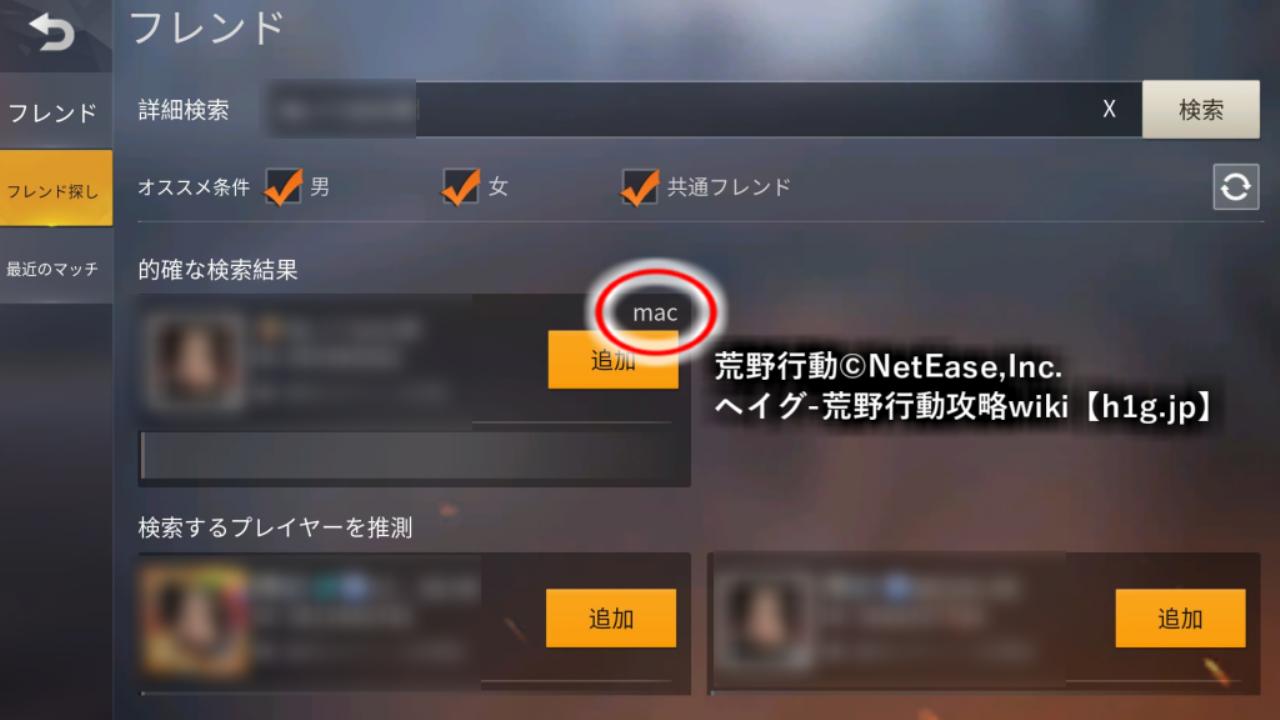 winからフレンド検索.png