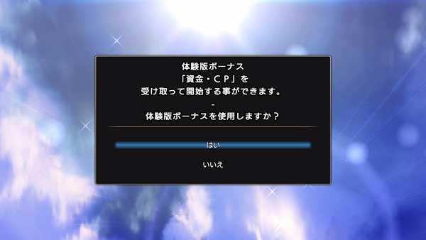 体験版引継ぎ.jpg