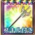 槍斧.png