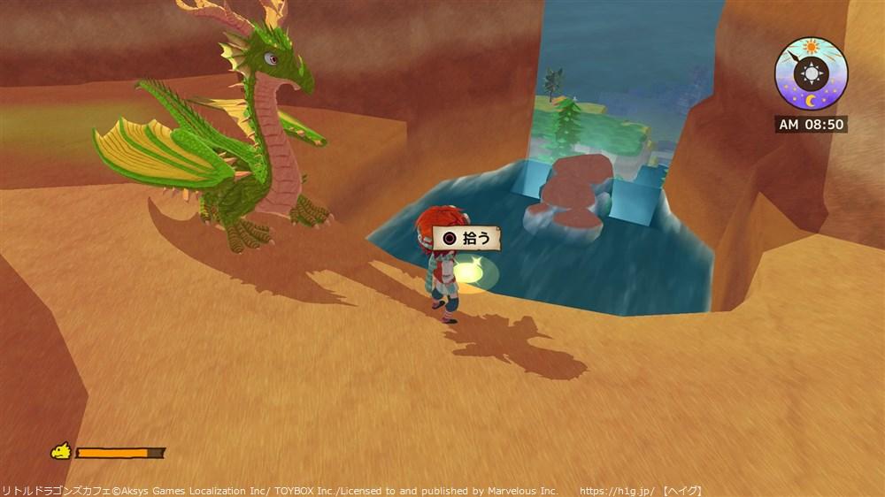12章 ドラゴンのウロコ3.jpg