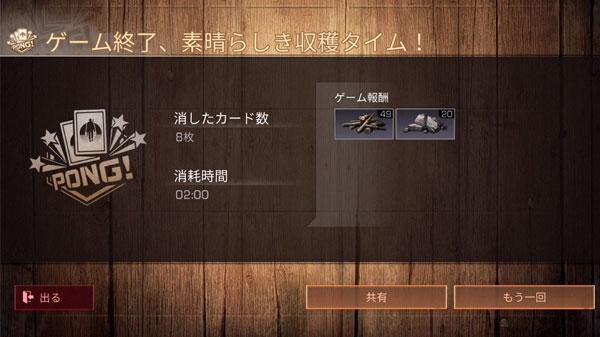 game-syuryo.jpg