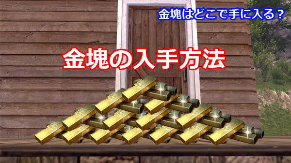 金塊の入手方法【ヘイグ攻略まとめWiki】