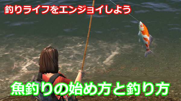 釣りの始め方と釣り方【ヘイグ攻略まとめWiki】