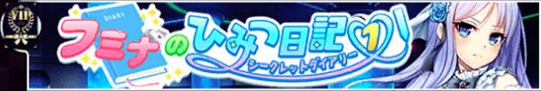 フミナのひみつの日記1.jpg