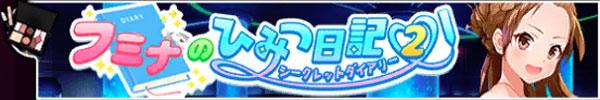 フミナのひみつの日記2.jpg