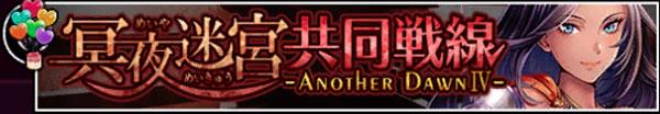 冥夜迷宮共同戦線-ANOTHER-DAWN-IV-.jpg