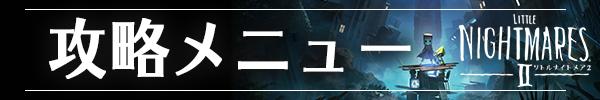リトルナイトメア2 攻略Wiki【ヘイグ攻略まとめWiki】