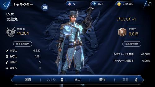 キャラクター画面.png