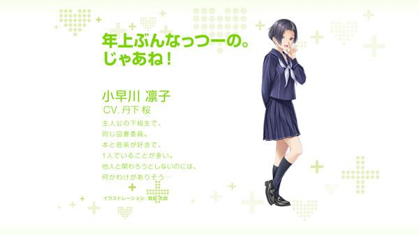 chara-rinko.jpg