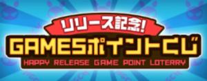 GAMESポイントくじ.jpg