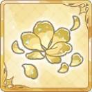 金の花びら.jpg