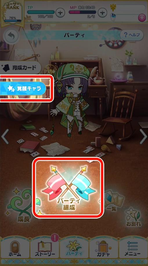 ミッション2.jpg