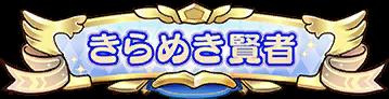syougou_icon_107.png