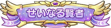 syougou_icon_108.png