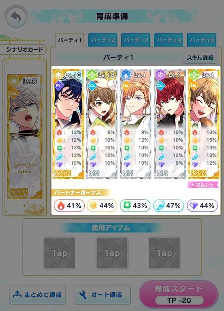 育成_サポートカード.jpg