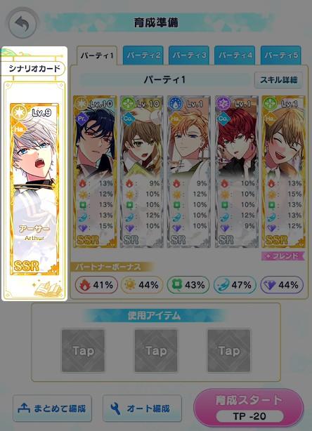 育成_シナリオカード.jpg