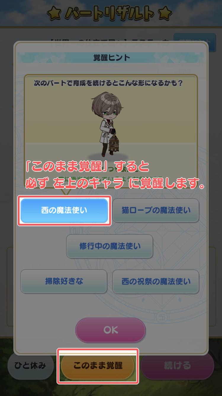 覚醒ヒント1.jpg