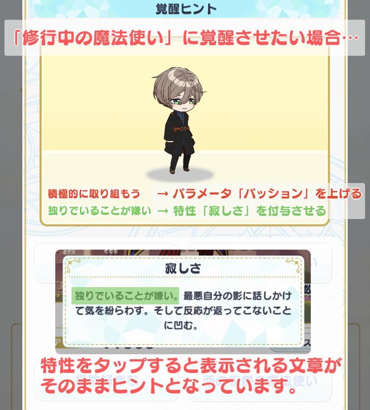 覚醒ヒント2.jpg