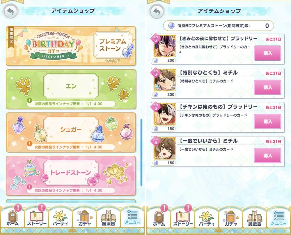 【まほやく】Birthdayガチャの育成カードと予言書まとめ【ヘイグ攻略まとめWiki】
