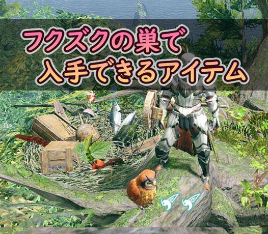 【モンハンライズ】フクズクの巣で入手できるアイテム【MHRise】【ヘイグ攻略まとめWiki】