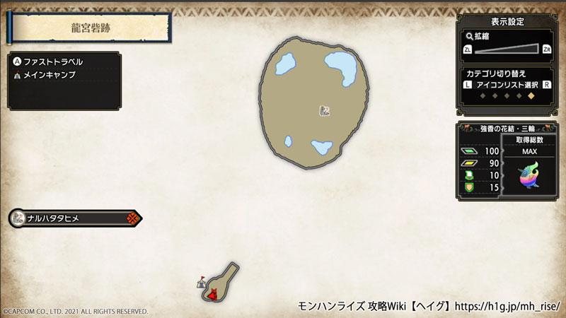 【モンハンライズ】龍宮砦跡 | マップ【ヘイグ攻略まとめWiki】