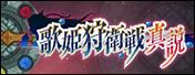 歌姫狩衛戦・真説
