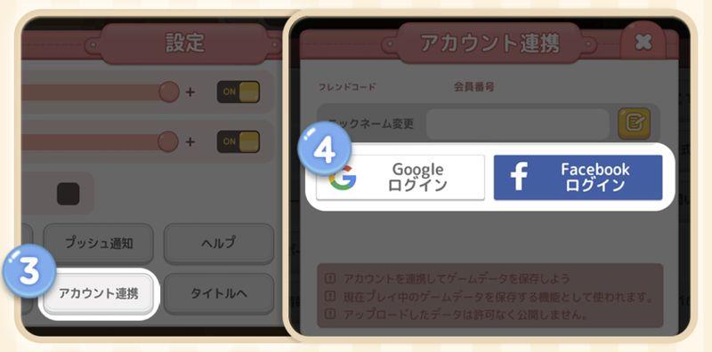 アカウント連携2.jpg