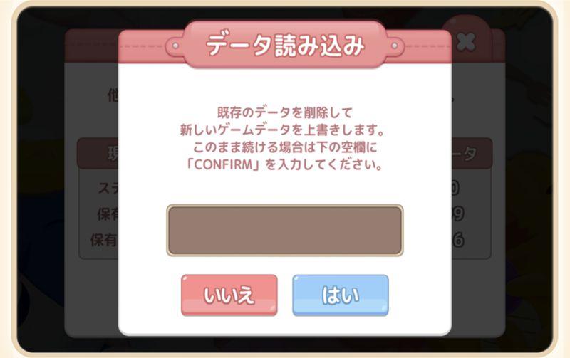 アカウント連携6.jpg