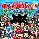 桃太郎電鉄2017 攻略Wiki【ヘイグ攻略まとめWiki】