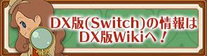 DX版Wikiへ!.jpg