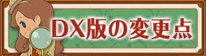 DX版の変更点.jpg