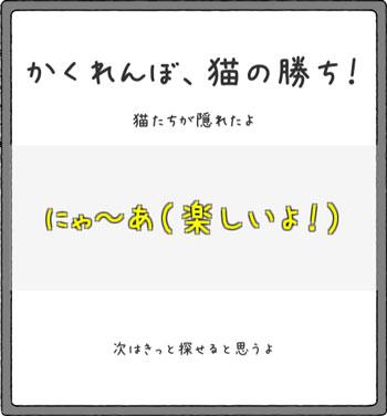 かくれんぼについて3.jpg