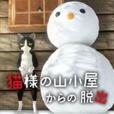 猫様の山小屋からの脱出 攻略Wiki【ヘイグ攻略まとめWiki】